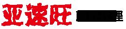 ASONE,亚速旺,防潮箱,移液器,搅拌器,气体检测管,干燥箱,恒温水槽, 培养箱,离心机, 真空泵,粉碎机,恒温箱